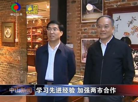 視頻丨中山黨政代表團到廣州學習考察