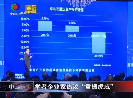 """視頻丨學者企業家熱議""""重振虎威"""""""