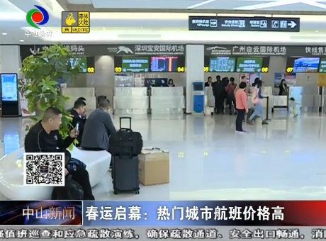 視頻丨春運首日:熱門城市航班價格高