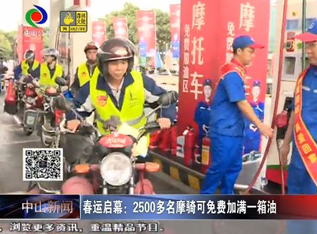 視頻丨春運啟幕:2500多名摩騎可免費加滿一箱油