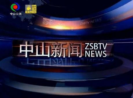 中山新闻2020年1月10日