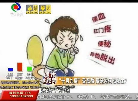 """視頻丨""""十男九痔""""受煎熬 痔瘡為何易發生?"""