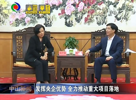 視頻丨賴澤華會見保利集團黨委常委、副總經理宋廣菊