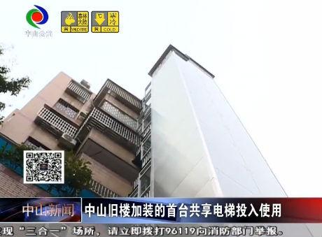視頻丨中山舊樓加裝的首臺共享電梯投入使用