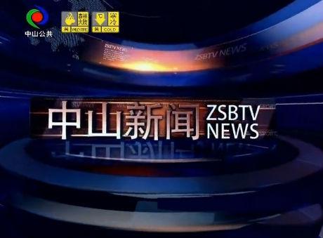 中山新闻2020年1月12日