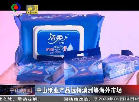 視頻|中山紙業產品遠銷澳洲等海外市場
