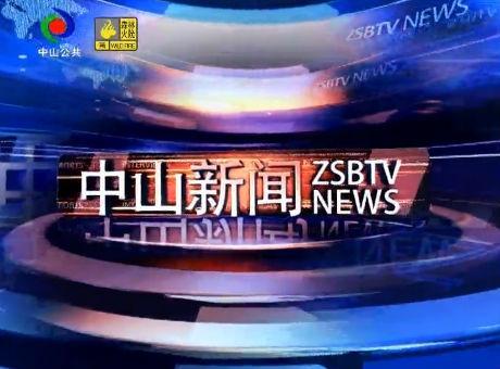 中山新闻2020年1月13日