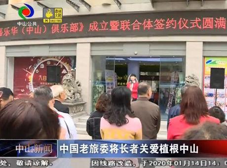 視頻|中國老旅委將長者關愛植根中山