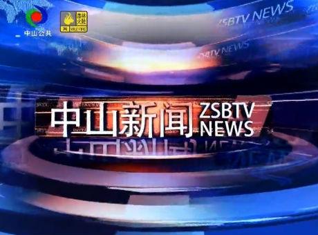 中山新闻2020年1月14日