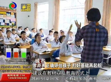 视频丨放宽义务教育入学年龄 你赞同吗?