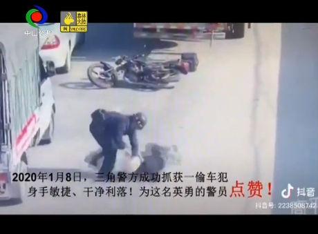 视频丨抖音播放量800万 !三角民警团结协作勇擒盗车贼