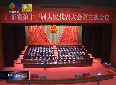 视频丨省十三届人大三次会议今天闭幕 中山代表团共提交建议29份