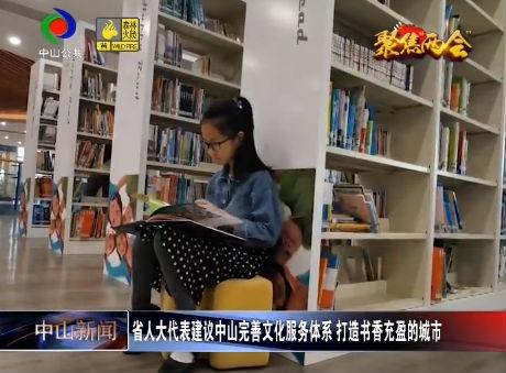 视频丨省人大代表建议中山完善文化服务体系 打造书香充盈的城市