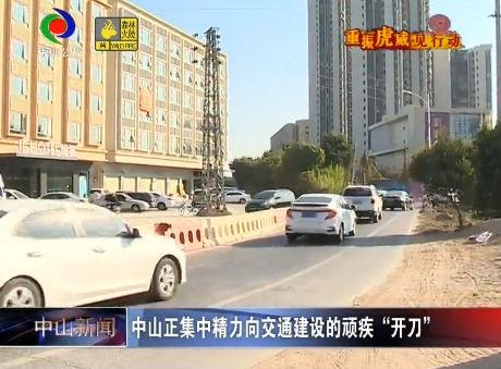 """视频丨中山正集中精力向交通建设的顽疾""""开刀"""""""