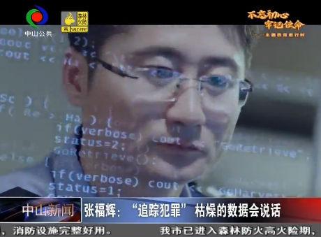 """视频丨张福辉:""""追踪犯罪"""" 枯燥的数据会说话"""
