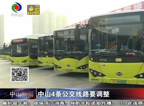 视频丨中山4条公交线路要调整