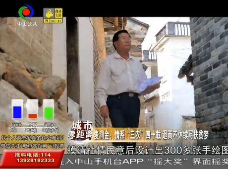 """視頻丨麥潤金:情系""""三農""""四十載 退而不休續寫扶貧夢"""