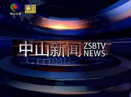 中山新闻2020年1月18日
