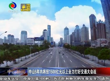 視頻|中山5年內將投1500億元以上全力打好交通大會戰