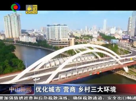 視頻|優化城市 營商 鄉村三大環境