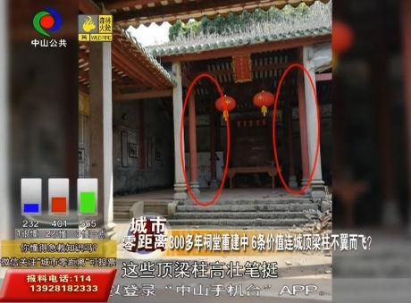 视频|300多年祠堂重建中 6条价值连城顶梁柱不翼而飞