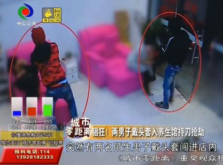 视频|猖狂!两男子戴头套入养生馆持刀抢劫