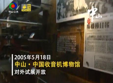 视频|中山记忆:收音机博物馆