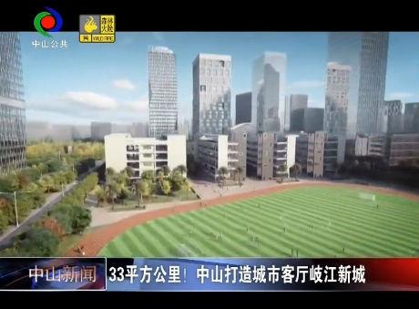 視頻|33平方公里!中山打造城市未來客廳岐江新城
