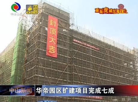 视频|华帝园区扩建项目完成七成