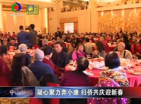 視頻|凝心聚力奔小康 歸僑共慶迎新春