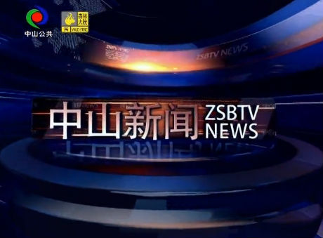 中山新闻2020年1月20日