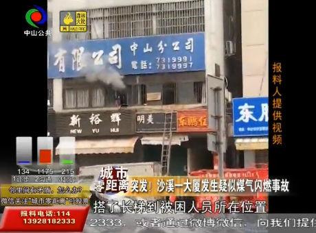 视频丨突发!沙溪一大厦发生疑似煤气闪燃事故