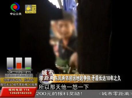 视频丨东凤两邻居因地起争执 矛盾长达10年之久