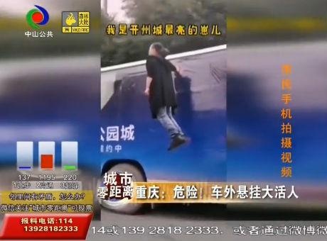 """视频丨重庆:车外悬挂大活人 如此""""博?#25628;?#29699;""""太危险"""