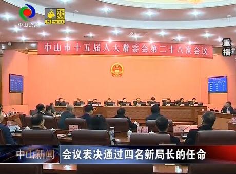 视频丨中山市第十五届人大常委会第二十八次会议召开