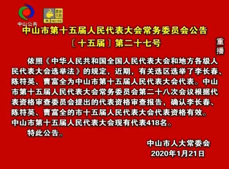 视频丨中山市第十五届人民代表大会常务委员会公告