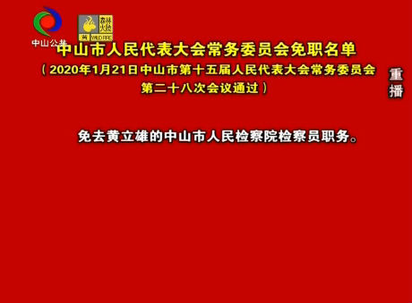 视频丨中山市人民代表大会常务委员会免职名单
