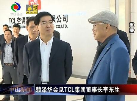 视频丨赖泽华会见TCL集团董事长李东生