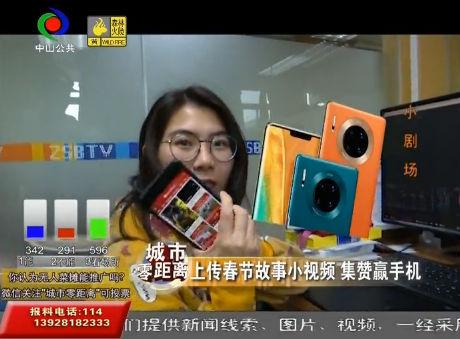 视频丨上传春节故事小视频 集赞赢手机