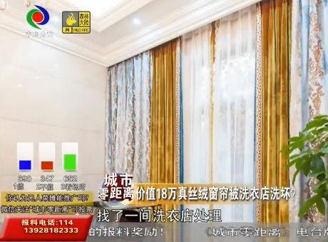 视频丨价值18万真丝绒窗帘被洗衣店洗坏?