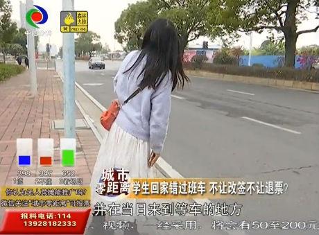 视频丨学生回家错过班车 不让改签不让退票?