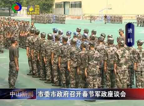 视频丨市委市政府召开春节军政座谈会
