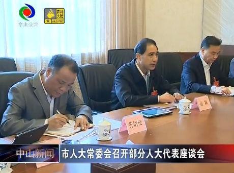 视频丨市人大常委会召开部分人大代表座谈会