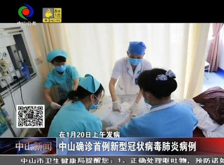 視頻丨中山確診首例新型冠狀病毒肺炎病例