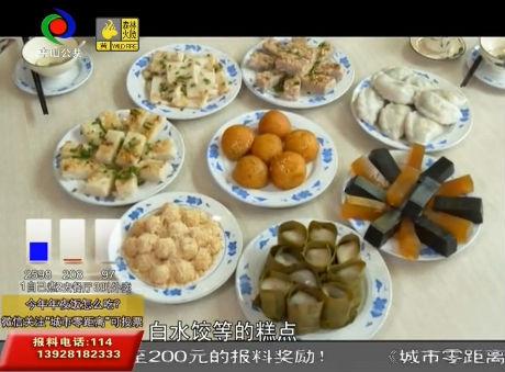 视频丨坊间寻味——三乡茶果濑粉