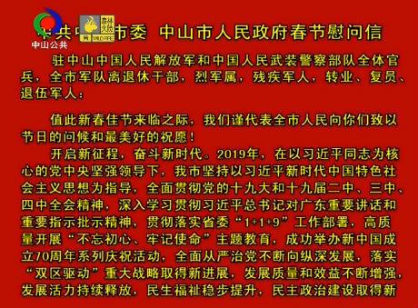 视频丨中共中山市委 中山市人民政府发出春节慰问信