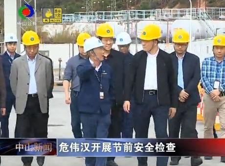 视频丨危伟汉开展节前安全检查