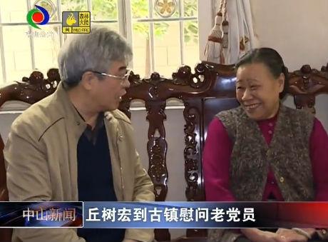 视频丨丘树宏到古镇慰问老党员
