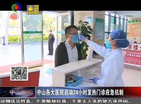视频丨中山各大医院启动24小时发热门诊应急机制
