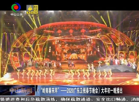 """视频丨《""""岭南春来早""""——2020广东卫视春节晚会》大年初一晚播出"""